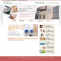 ホームページ制作 名古屋市 歯科医院