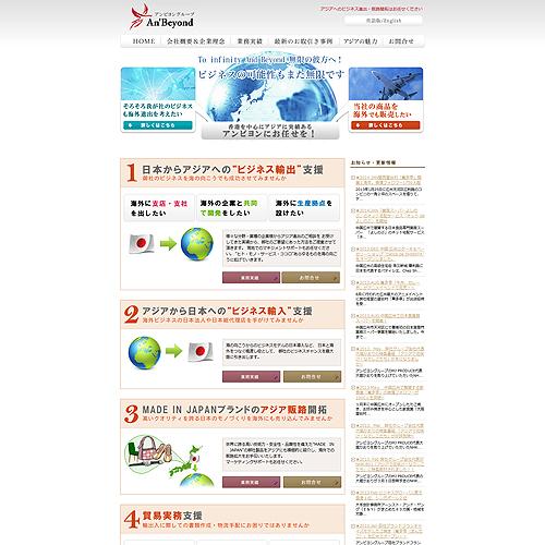 多言語サイト制作 名古屋市