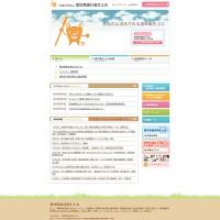 ホームページ制作 愛知県