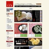 楽天ショップ制作 名古屋市 和菓子販売サイト