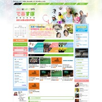 ホームページ制作 春日井市 スポーツイベントサイト