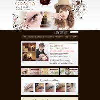 ホームページ制作 名古屋市 エステ・美容サイト