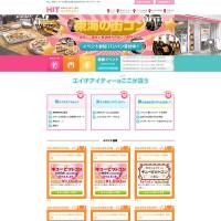 ホームページ制作 名古屋市 婚活・街コン