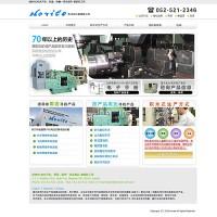 ホームページ制作 名古屋市 製造業