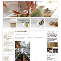 ブログ制作 名古屋市 飲食店