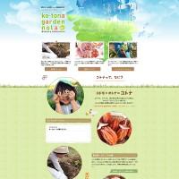 ホームページ制作 春日井市 スクール教室サイト