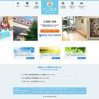 ホームページ制作 名古屋市 小児医院
