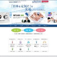 ホームページ制作 名古屋市 経営コンサルティング