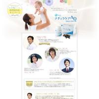 ホームページ制作 名古屋市 製薬会社