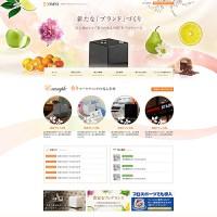 ホームページ制作 名古屋市 インテリア業サイト