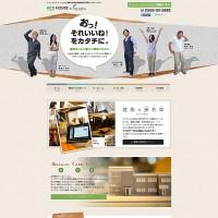 ホームページ制作 名古屋市 建築・建設業