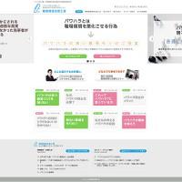 ホームページ制作 名古屋市 コンサル業サイト