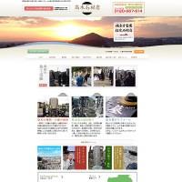 ホームページ制作 犬山市 石材店