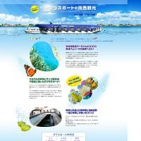 ホームページ制作 沖縄県 観光サイト
