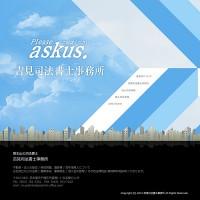 ホームページ制作 名古屋市 司法書士サイト