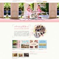 ホームページ制作 長久手市 バレエスタジオサイト