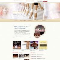 ホームページ制作 名古屋市 バレエスタジオサイト