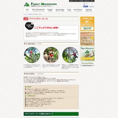 ホームページ制作 テーマパークサイト