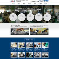 製造業のサイト制作