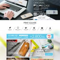 印刷業のWEBサイト制作