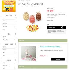 台湾向けECサイト制作